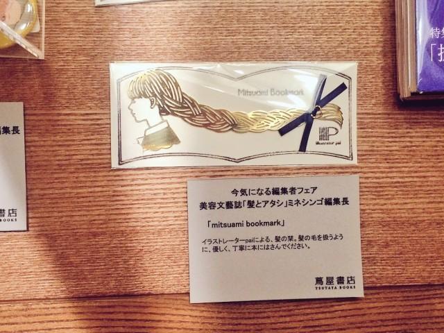"""販売のお知らせ """"Mitsuami bookmark"""""""