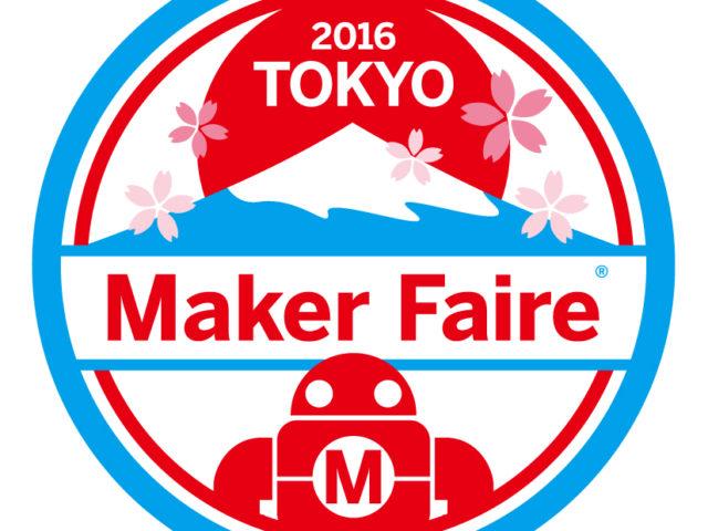 Maker Faire Tokyo 2016出展